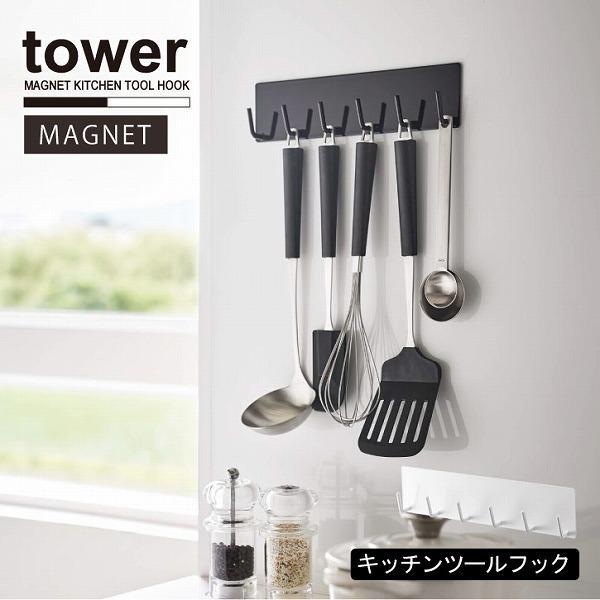 マグネットキッチンツールフック タワー / tower マグネット フック 収納 キッチン ツール パネル スチール 壁 冷蔵庫 シンプル おしゃれ