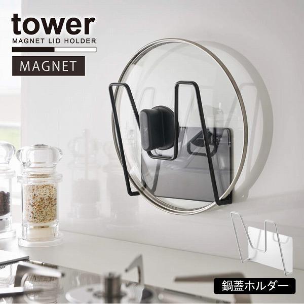 マグネット鍋蓋ホルダー タワー / tower マグネット 鍋蓋 ホルダー フライパン ふた 収納 キッチン スチール 壁 シンプル おしゃれ