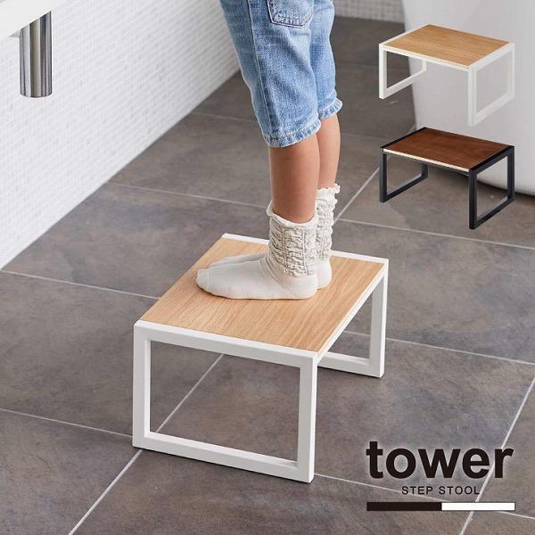 踏み台 タワー タワーtower 「送料無料」/  踏み台 子供 手洗い ステップ台 トイレ 踏台 玄関ベンチ 台 木目 洗面所 シンプル おしゃれ