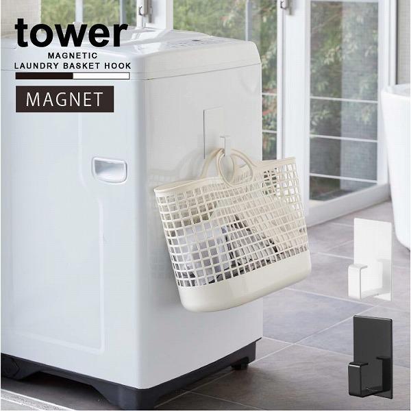 マグネットランドリーバスケットホルダー タワー / tower マグネット フック 洗濯かご スプレーボトル 洗濯機 キッチン 冷蔵庫 収納 磁石