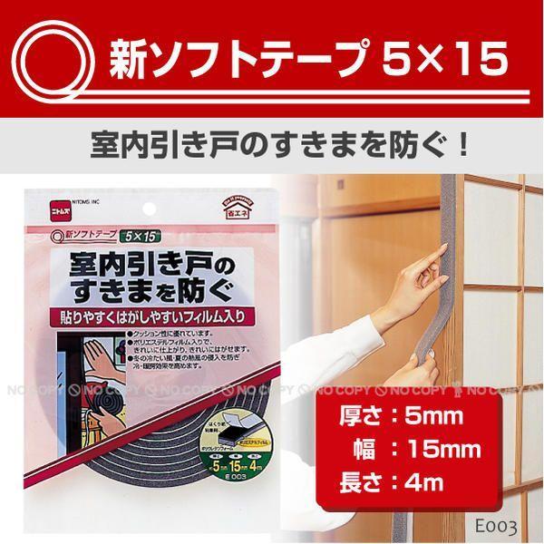 新ソフトテープ 5×15 / E0030 / メール便「送料無料」