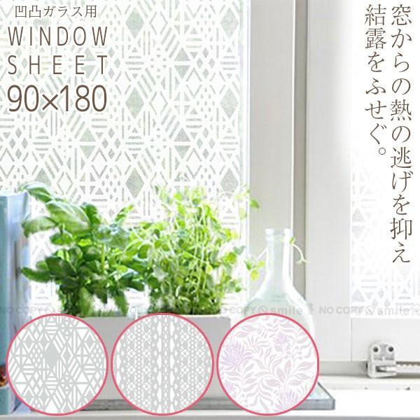 窓 ガラス 結露 防止 シート