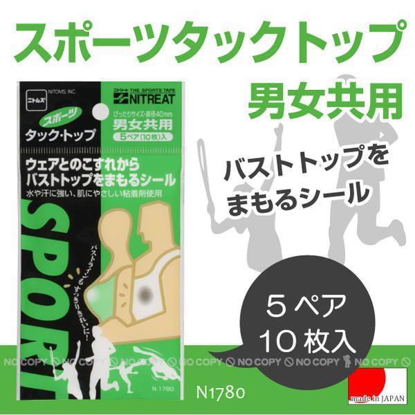 スポーツタック・トップ /N1780 送料200円 メール便|smile-hg