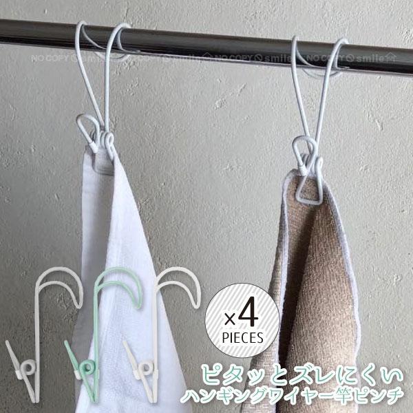culemoA ハンギングワイヤー竿ピンチ 4P / クレモア ワイヤー ピンチ ペグ 洗濯ばさみ 洗濯バサミ パステルカラー シンプル 収納 洗濯 物干し ランドリー
