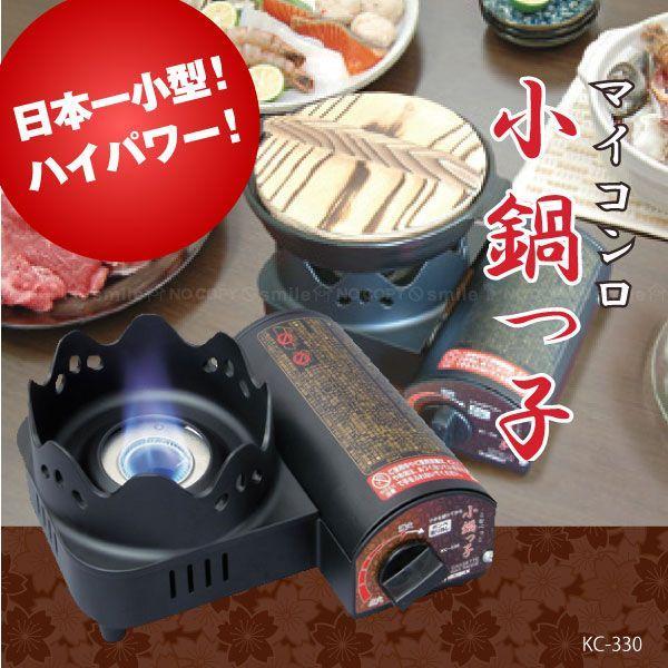 マイコンロ 小鍋っ子「KC-330」|smile-hg