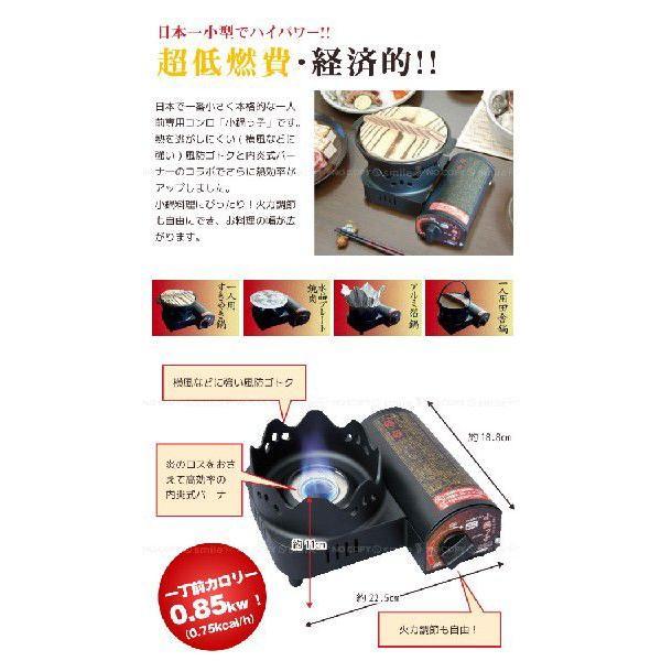 マイコンロ 小鍋っ子「KC-330」|smile-hg|02