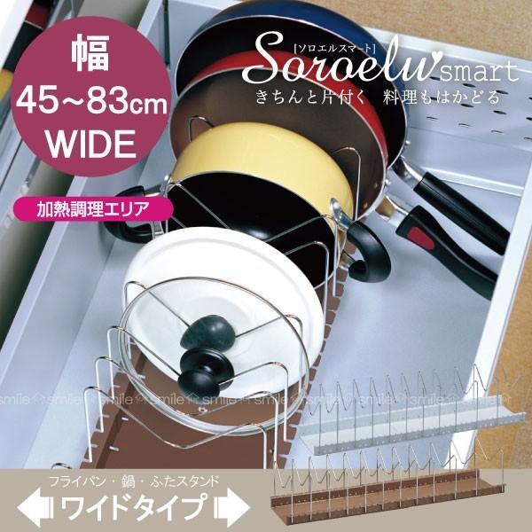 ソロエルスマート フライパン・鍋・ふた スタンド ワイドタイプ