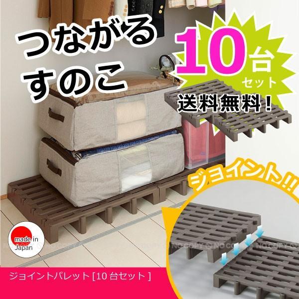 ジョイントパレット 10台入り「送料無料」 smile-hg