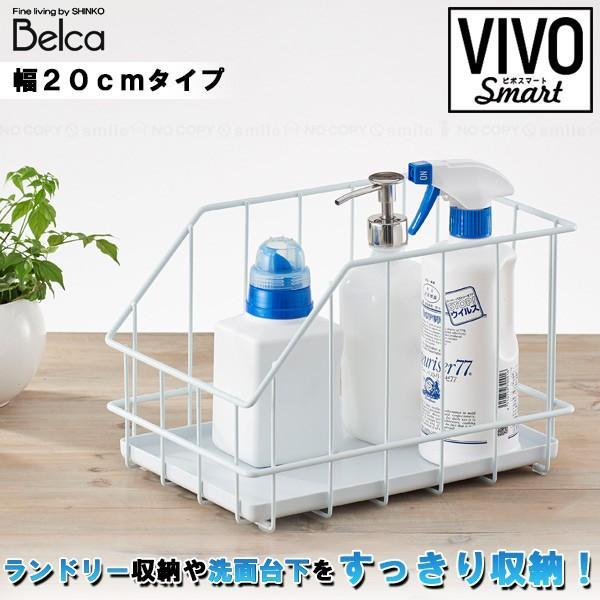 洗面台 ランドリー 収納 /  VIVO Smart 洗面下ワイヤーボックス20cmタイプ SWB-20W|smile-hg