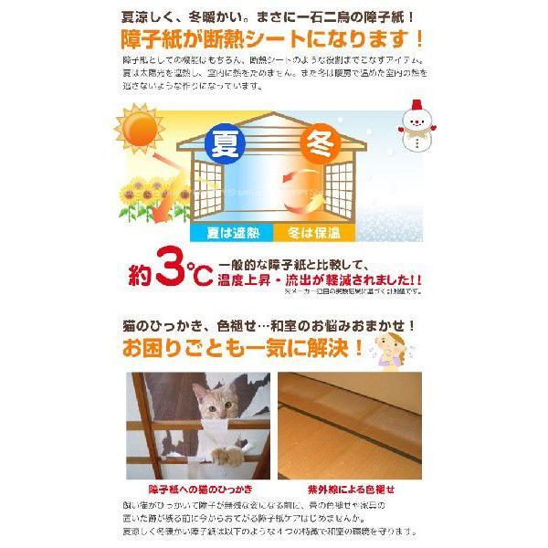 夏涼しく冬暖かい障子紙|smile-hg|02