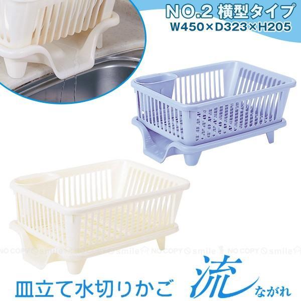 皿たて水切りかご 流 No.2ヨコ型|smile-hg