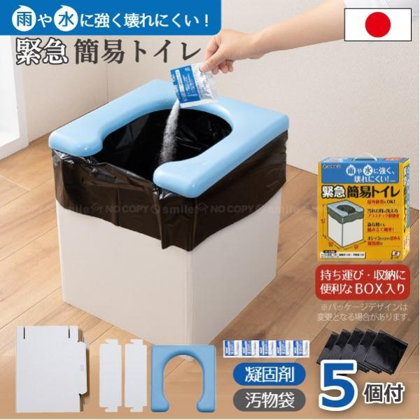 緊急簡易トイレ RB-00 「送料無料」/ 非常用 簡易トイレ 凝固剤 袋 5回分 耐水 段ボール 屋外 介護 防災 災害 渋滞 断水 アウトドア 非常時 グッズ 日本製|smile-hg