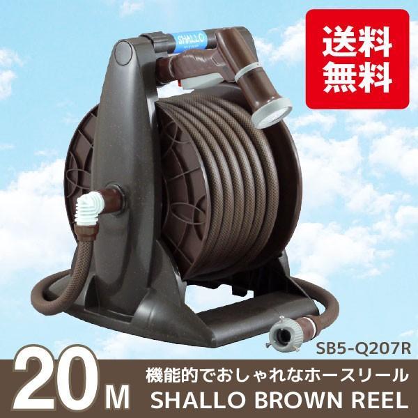 RoomClip商品情報 - ホースリール おしゃれ 20m / シャロブラウンリール 20m SB5-Q207R   「送料無料」「日本製」