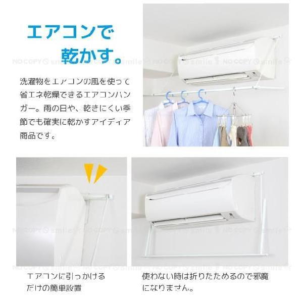エアコンハンガー ACH-1 / エアコン ハンガー 乾かす 室内物干し|smile-hg|02