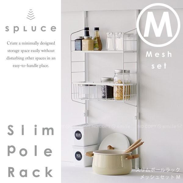 キッチン 突っ張り ラック / SPLUCE スプルース スリムポールラック メッシュset M SPL-4