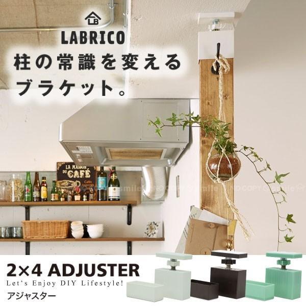 RoomClip商品情報 - LABRICO ラブリコ 2×4アジャスター