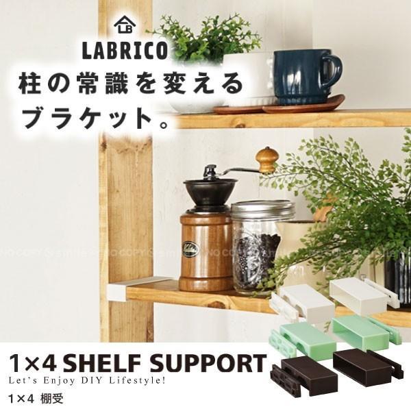 ラブリコ / LABRICO ラブリコ 1×4棚受 「3個までネコポス」