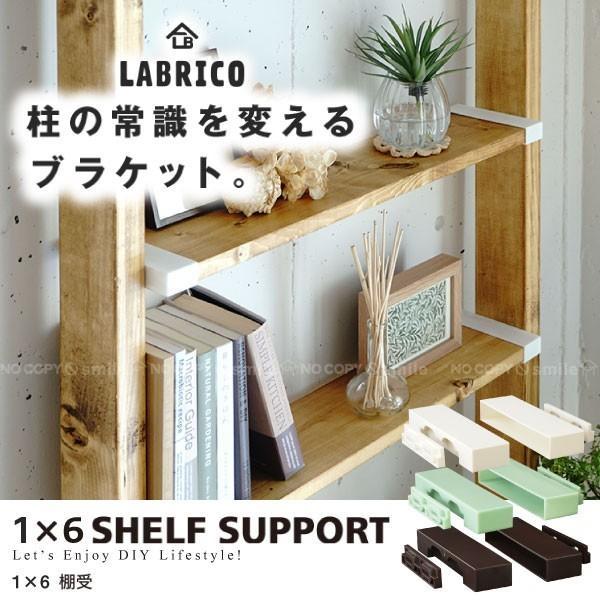 ラブリコ / LABRICO ラブリコ 1×6棚受 「3個までネコポス」