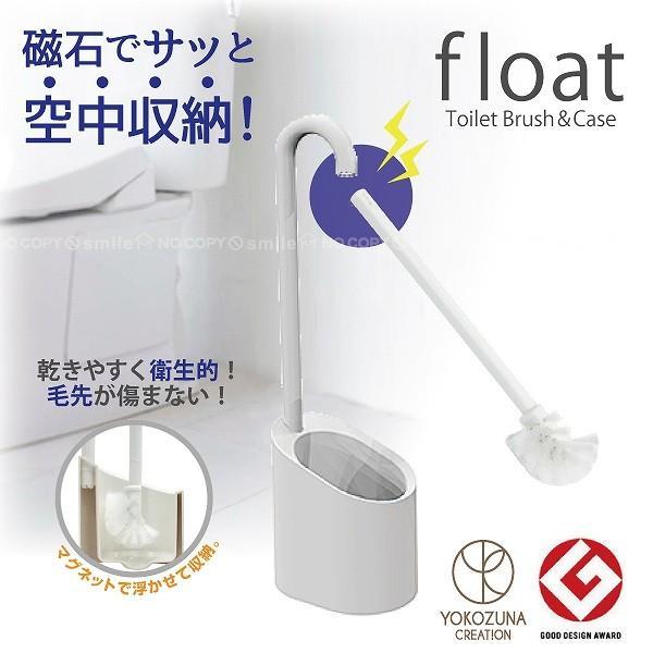 トイレブラシ トイレ掃除 清潔/ フロート トイレブラシ&ケース|smile-hg