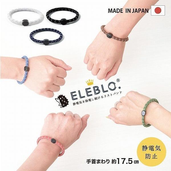静電気除去ブレスレット /  ELEBLO 静電気抑止リストバンド / EB-01  「ネコポス送料無料」|smile-hg