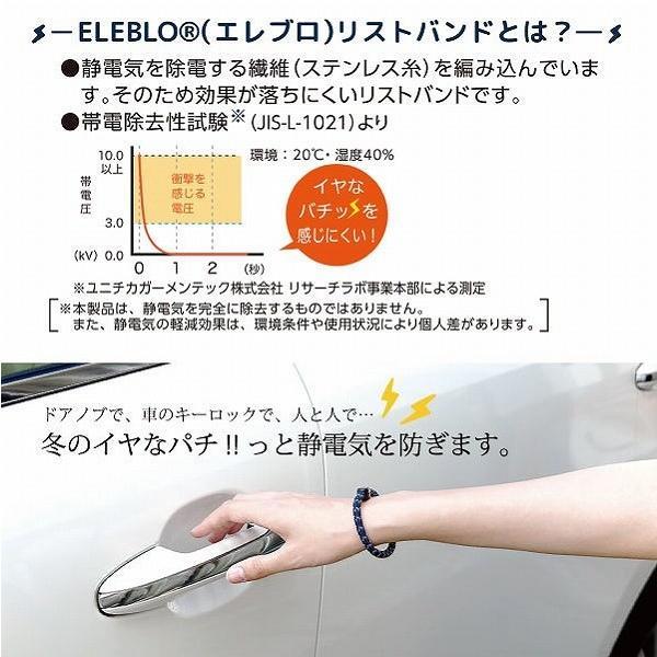 静電気除去ブレスレット /  ELEBLO 静電気抑止リストバンド / EB-01  「ネコポス送料無料」|smile-hg|02