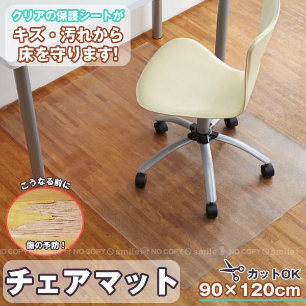 チェア用床保護マット / チェアマット「90×120cm」 smile-hg