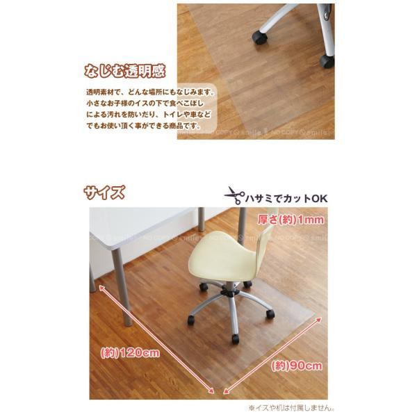 チェア用床保護マット / チェアマット「90×120cm」 smile-hg 03