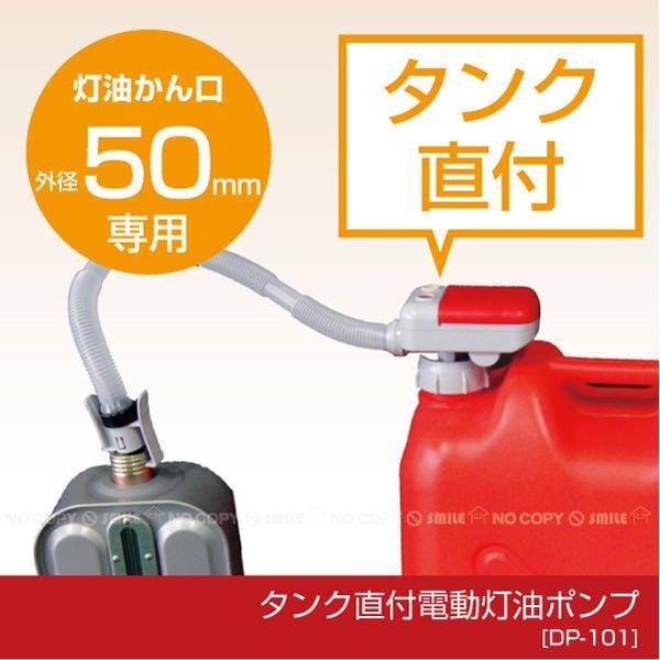 タンク直付電動灯油ポンプ 自動停止型 DP-101