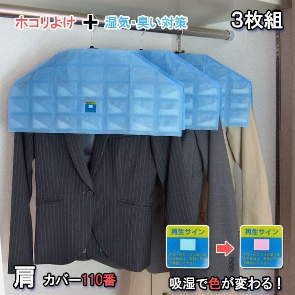 洋服カバー 不織布/ホコリよけ肩カバー FP-312  メール便「送料無料」