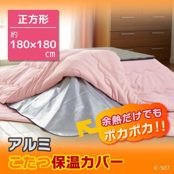 アルミこたつ保温カバー正方形 / K-507 smile-hg