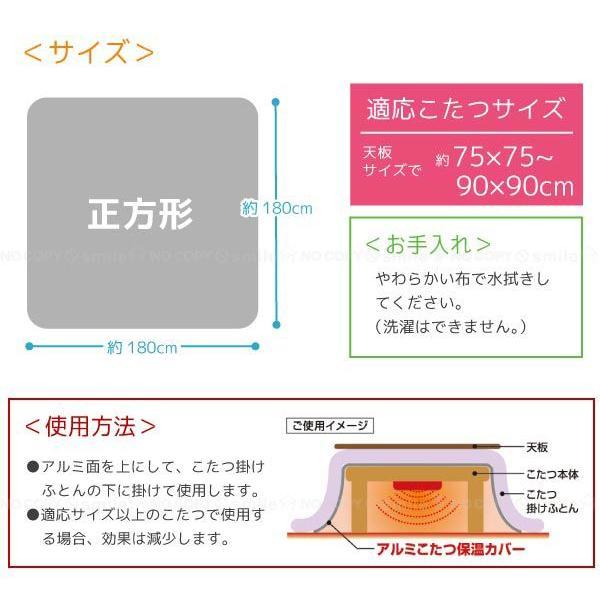 アルミこたつ保温カバー正方形 / K-507 smile-hg 03