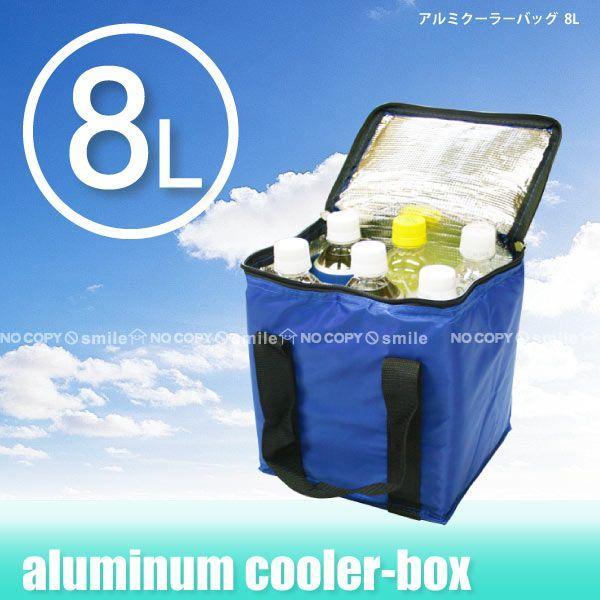 アルミクーラーバッグ 「8L」 ブルー|smile-hg