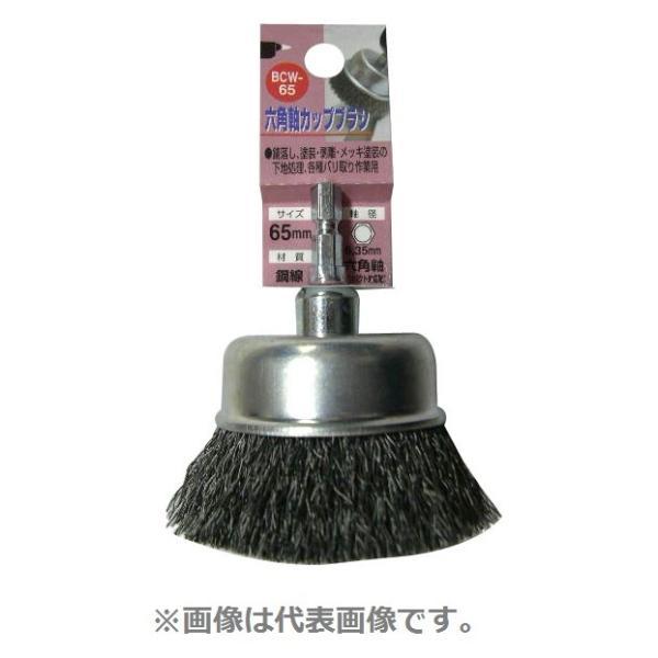 H&H 三共コーポレーション BCW-75 六角軸カップブラシ 鋼線 75mm  軸径6.35mm 【337055】