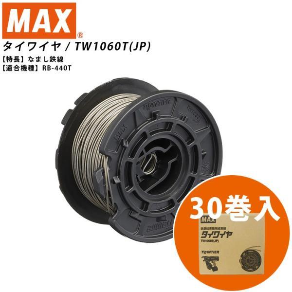 マックス(MAX) TW1060T(JP) RB-440T用タイワイヤ(なまし鉄線) 30巻入 TW90600