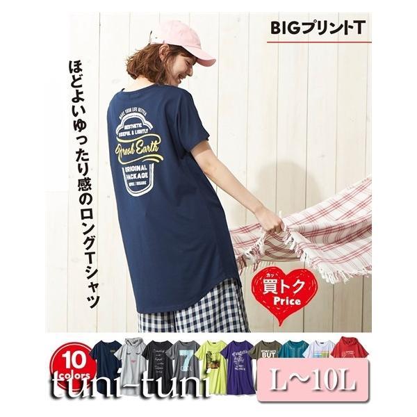 L-10L ロング丈ビッグプリントTシャツ(薄手素材) トップス チュニック 30代 40代 50代 女性 夏 秋 春 大きいサイズ レディース