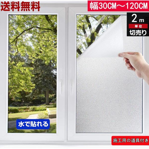 窓ガラスフィルムUVカットめかくしシート90cm×200cmプライバシー保護ガラス飛散防止シート台風対策目隠し断熱遮熱貼り直し