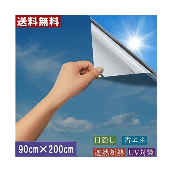 ガラスフィルム窓フィルム水で貼れる台風対策目隠しuvカット断熱日除け紫外線カット日差し省エネガラス飛散防止プライバシー対策