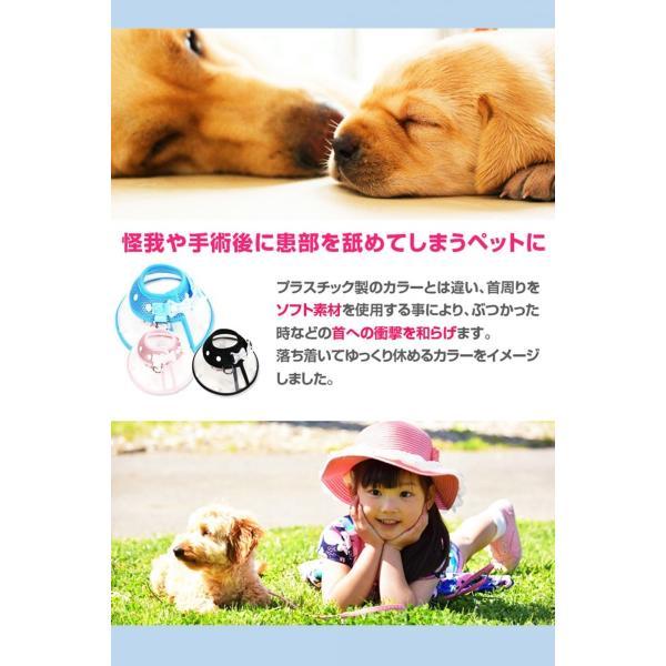 エリザベスカラー 犬 ソフト 猫 カラー 犬用 猫用 クリア 介護 軽量 大型犬 小型犬 中型犬|smile701|05