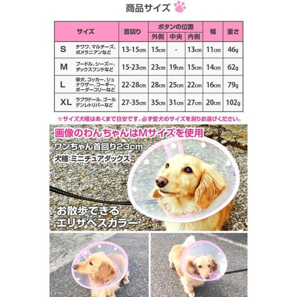 エリザベスカラー 犬 ソフト 猫 カラー 犬用 猫用 クリア 介護 軽量 大型犬 小型犬 中型犬|smile701|07