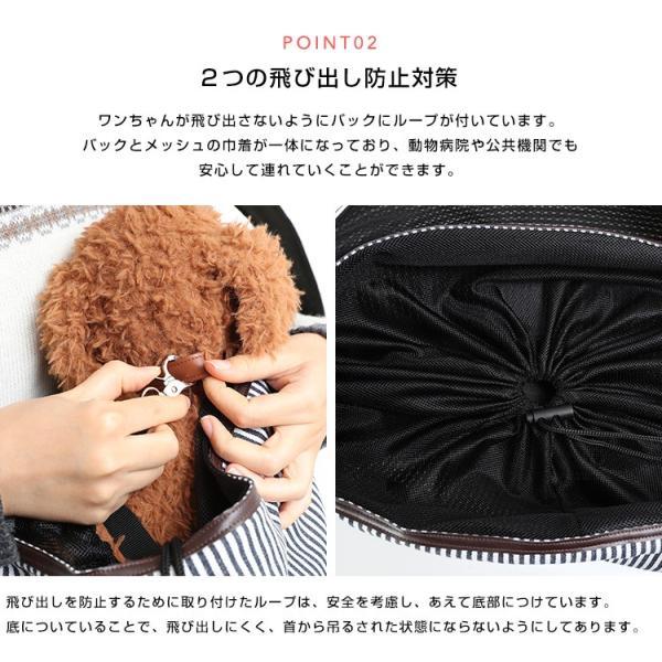 オリジナル ペットスリング ペットバッグ ペットバック 抱っこ紐 だっこひも|smile701|05