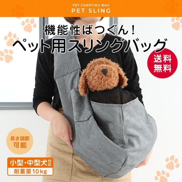 送料無料  新ペットスリングバッグ 犬  抱っこ紐 小型犬 中型犬  メッシュ 10kg耐久性 ペット スリング ペットバッグ(長さ調整可能)|smile701