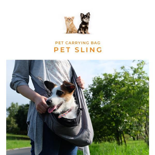 送料無料  新ペットスリングバッグ 犬  抱っこ紐 小型犬 中型犬  メッシュ 10kg耐久性 ペット スリング ペットバッグ(長さ調整可能)|smile701|02