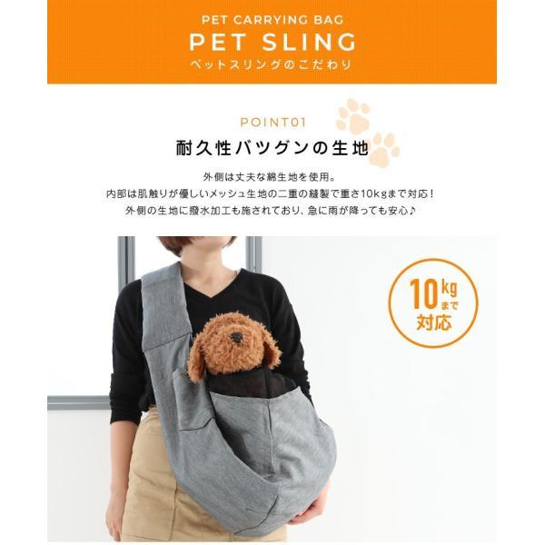送料無料  新ペットスリングバッグ 犬  抱っこ紐 小型犬 中型犬  メッシュ 10kg耐久性 ペット スリング ペットバッグ(長さ調整可能)|smile701|03