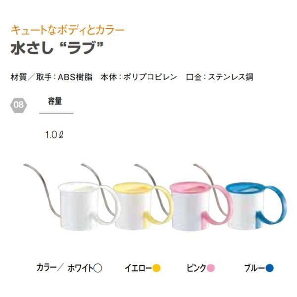 大和プラスチック 水さし