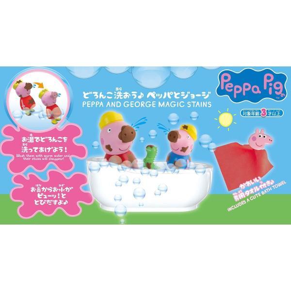 Peppa Pig どろんこ洗おう♪ペッパとジョージ|smilehometen|02