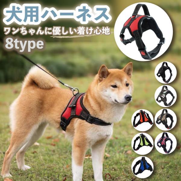 |犬 ハーネス  中型犬 大型犬 小型犬 柴犬 ステップハーネス ウェアハーネス 犬用 介護用 首輪…