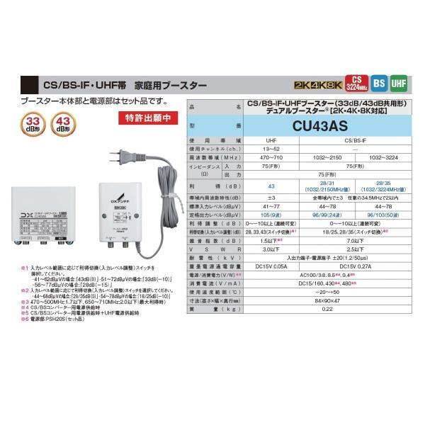 DXアンテナCS/BS-IF・UHFブースター(33dB/43dB共用形)デュアルブースター[2K・4K・8K対応]CU43AS