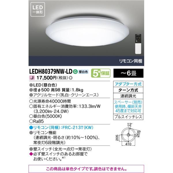 LEDシーリングライト TOSHIBA(東芝ライテック) 6畳用 リモコン付 LEDH80379NW-LD(LEDH80379NWLD) LEDH80379W-LDの後継機