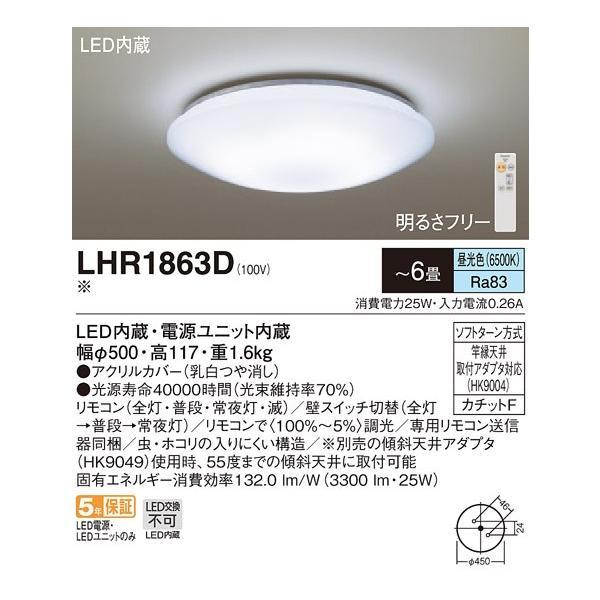 LEDシーリングライト LHR1863D パナソニック 調光・単色 リモコン付 〜6畳