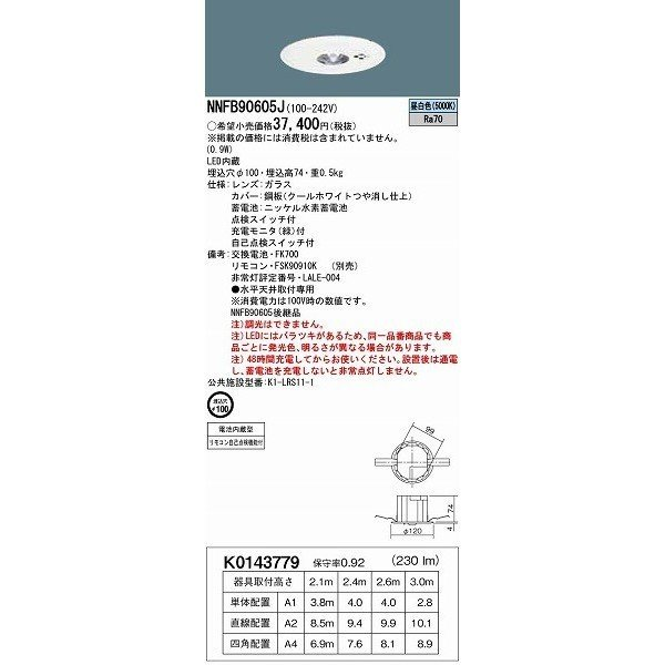 (4台セット)パナソニック 非常用照明器具 LED 天井埋込型 埋込穴φ100 昼白色 一般型 低天井・小空間用(〜3m) リモコン自己点検機能付 NNFB90605J